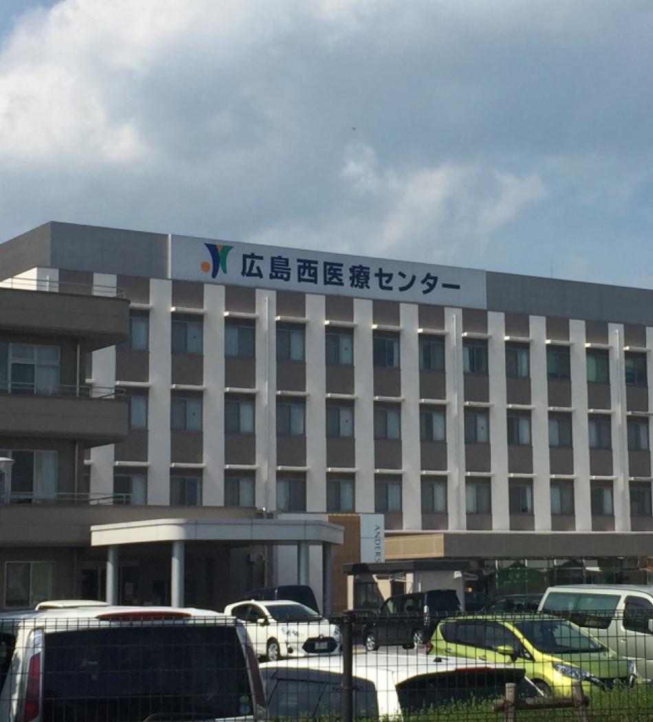 医療 広島 センター 西